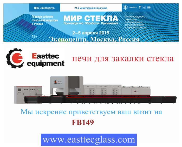 Easttec will attend MIR STEKLA 2019 in Moscow